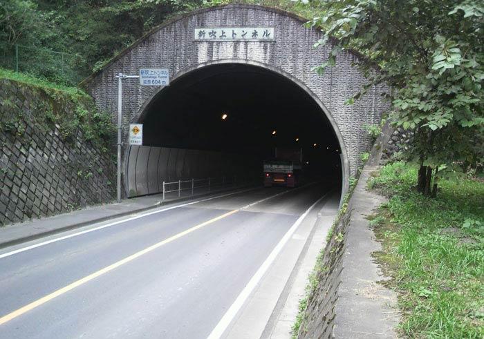新吹上トンネル